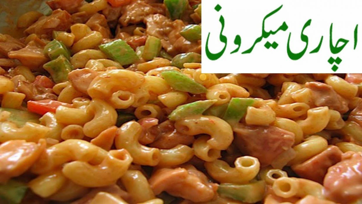 Achari Macaroni Recipe in Urdu/Iftar Recipes /Ramadan Recipes /Home Made  Recipes