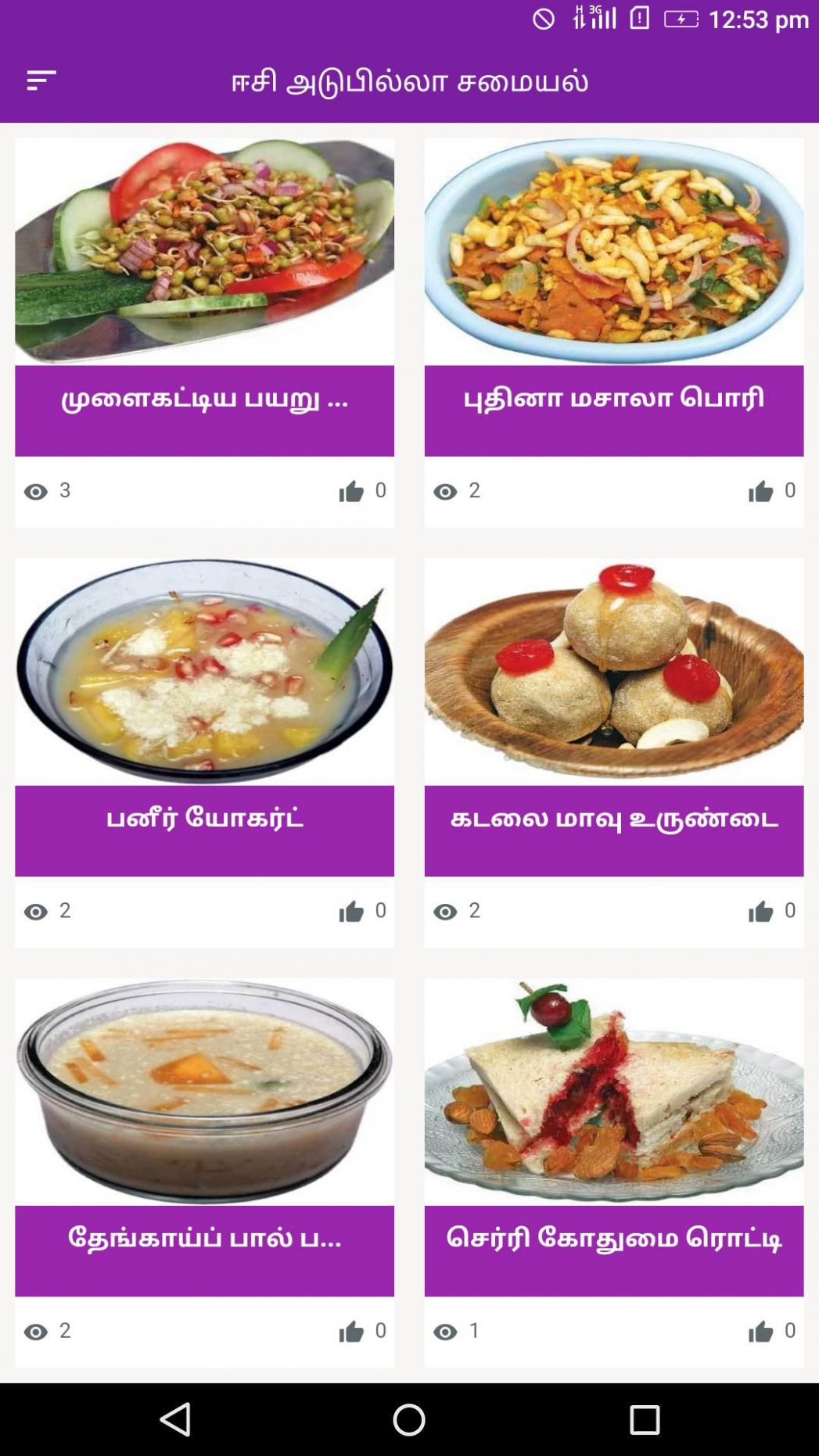 Adupilla Samayal Cooking Without Fire Recipe Tamil für Android ...