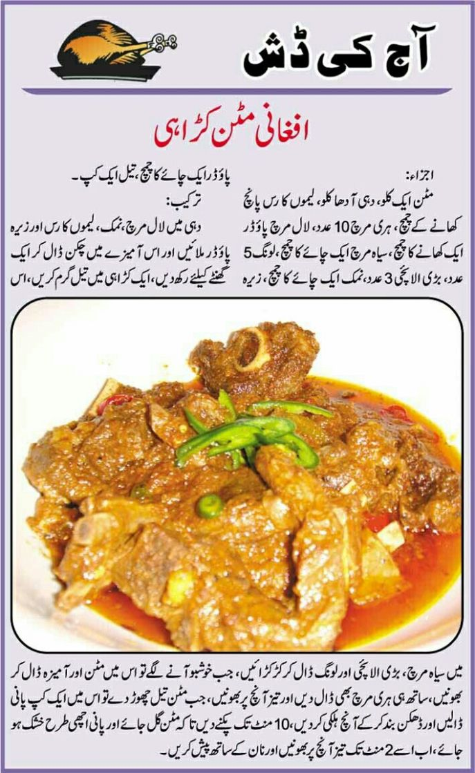 Afghani mutton karahi | Cooking recipes, Mutton recipes, Recipes - Urdu Recipes Mutton Karahi