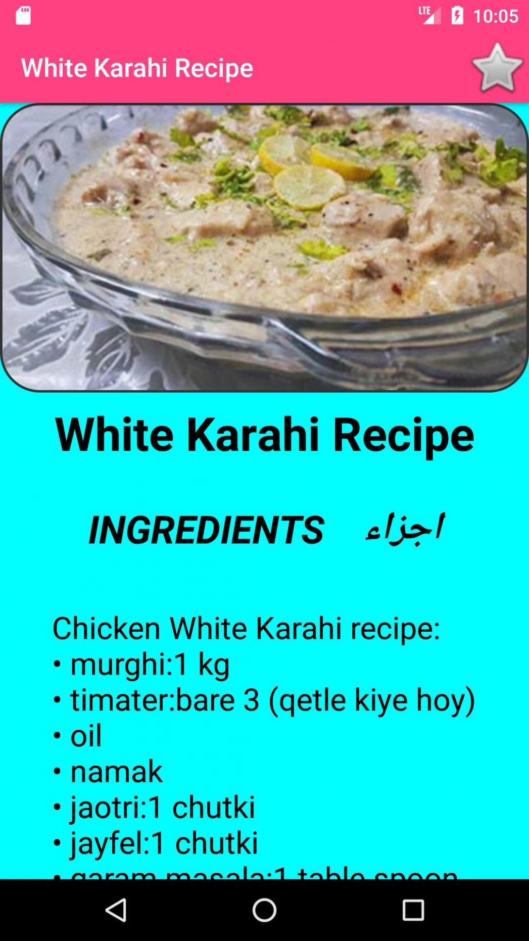 All Recipes in English and Urdu for Android - APK Download - All Recipes Urdu
