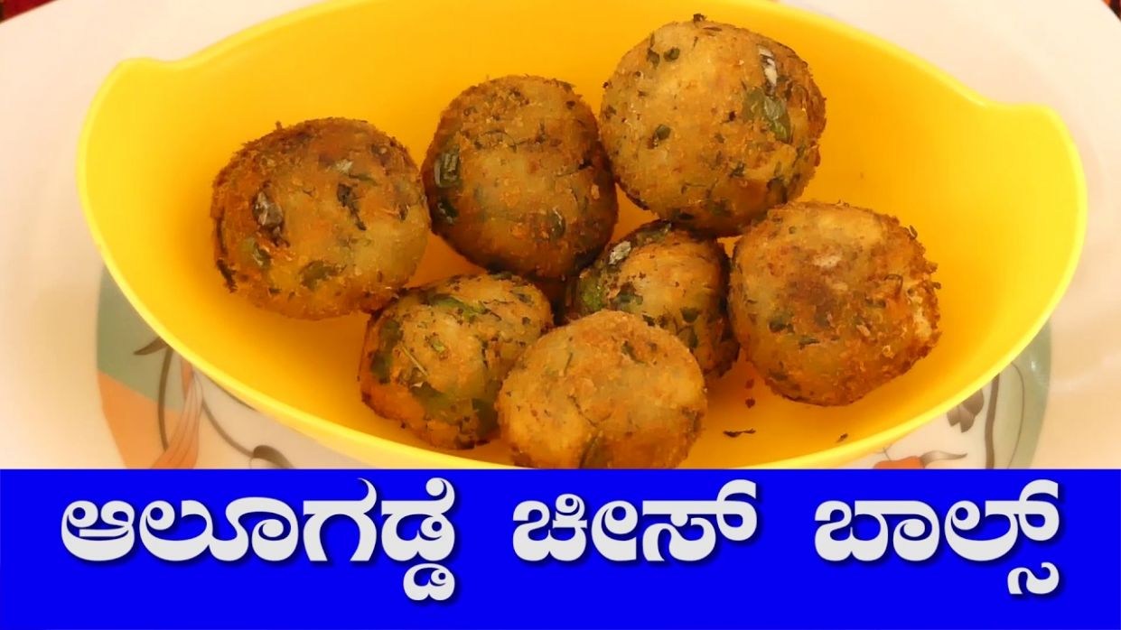 alugadde cheese balls - potato cheese balls recipe in kannada - Cheese  Balls Recipe