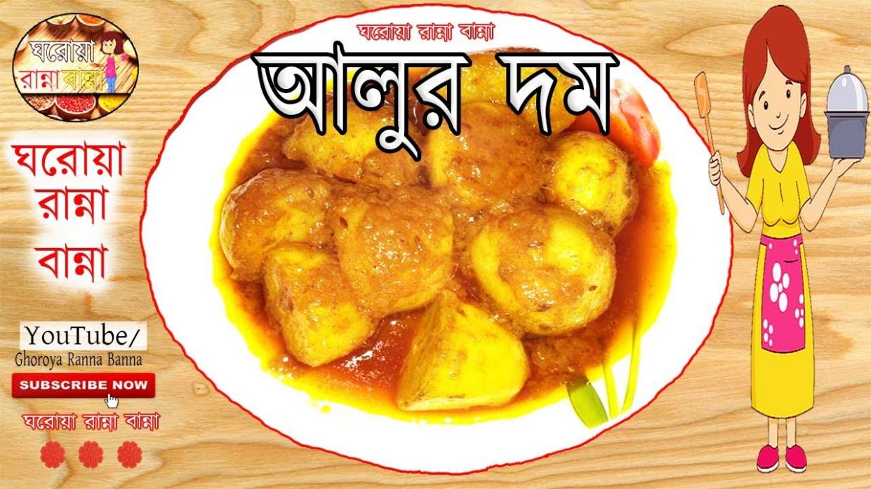 Alur Dom : Bengali Style Cooking Recipe (Vegetarian) By Ghoroya Ranna Banna - Cooking Recipes Youtube Bengali