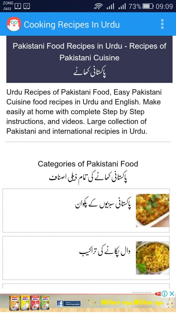 Amazon.com: Cooking Recipes In Urdu: Appstore for Android