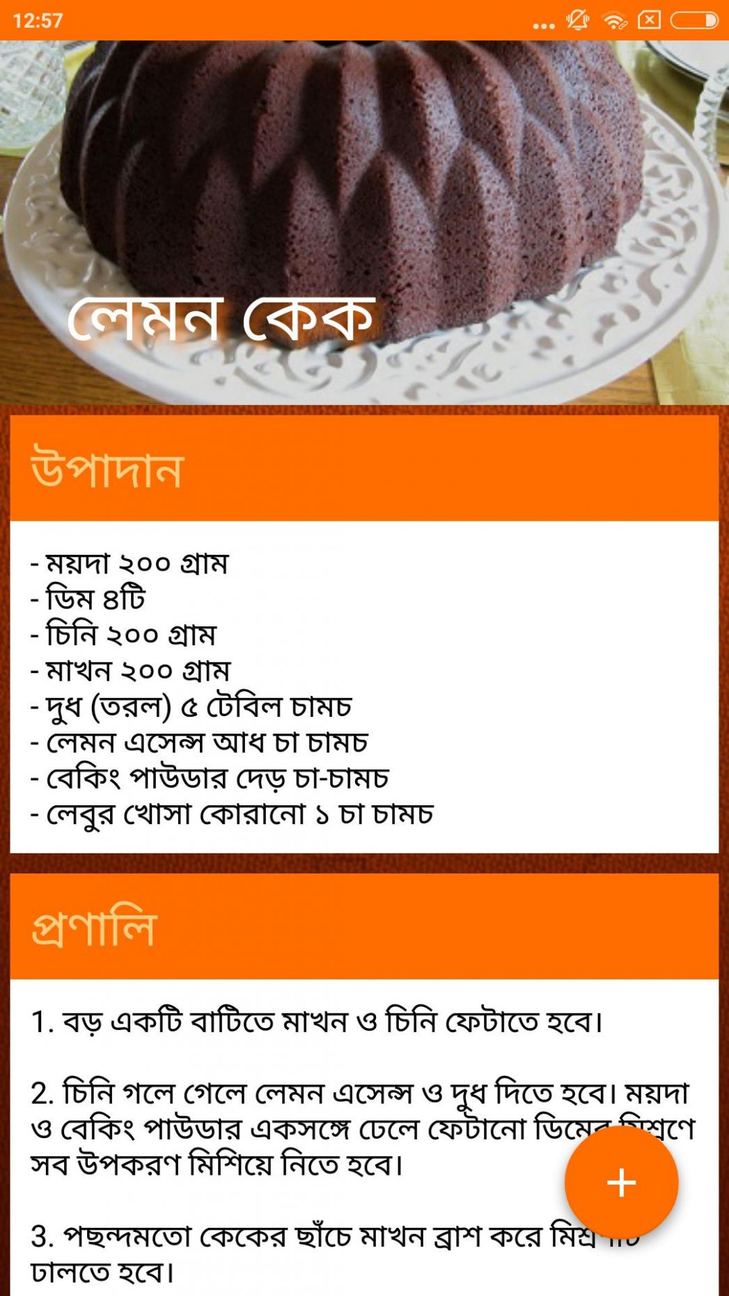 Bangla Cake Recipes for Android - APK Download