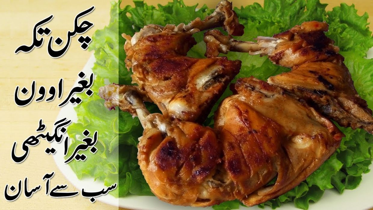 BBQ Chicken Tikka Easy And Smoky Recipe || In Urdu / Hindi - Chicken Tikka Recipes In Urdu