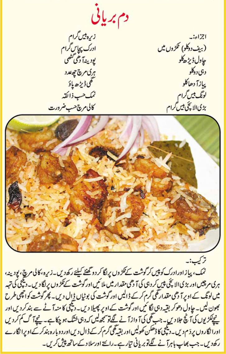 Beef Dum Biryani Eid ul Adha Recipe in Urdu | Meri Urdu - Urdu Essay Recipes