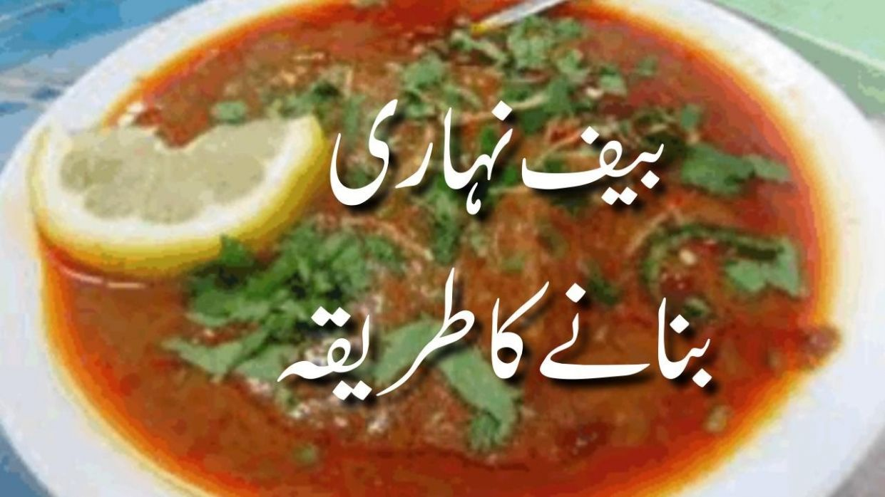 Beef Nihari Recipe In Urdu How To Make Beef Nihari At Home | Beef Recipes - Recipes Nihari Urdu