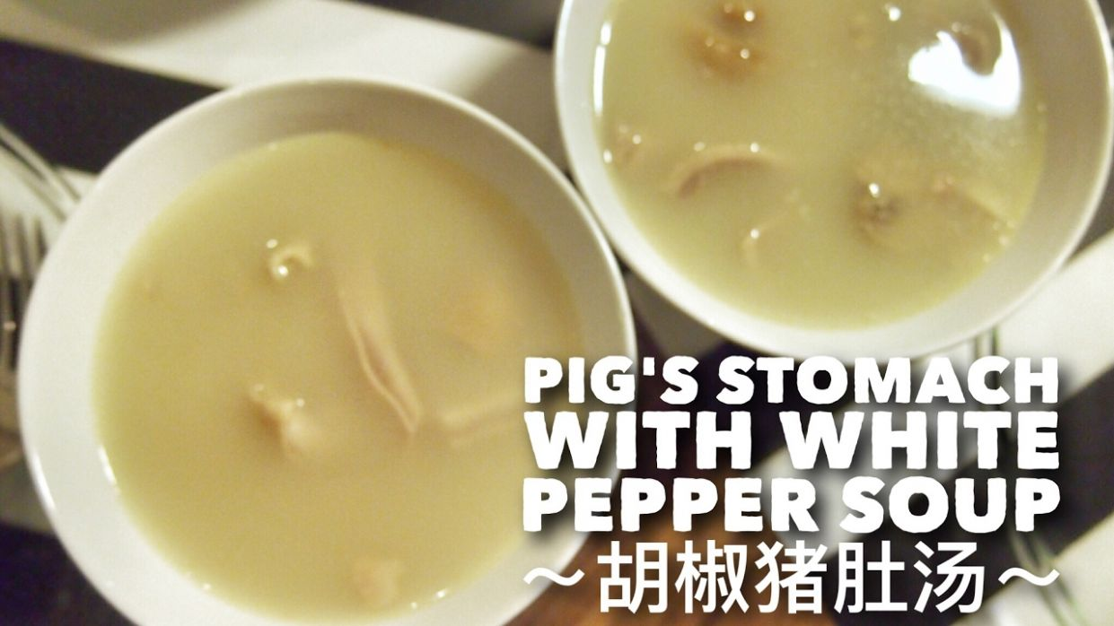 Best Chinese Soup Recipe! White Pepper Pig Stomach Soup 白胡椒猪肚汤 - Soup Recipes Easy On Stomach