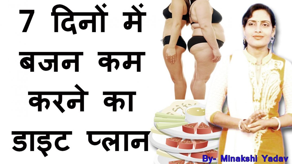 best diet chart for weight gain in hindi - Takota - Recipe Weight Loss Hindi
