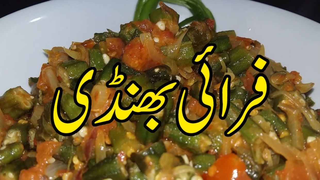 Bhindi Masala Recipe - Pakistani Recipes in Urdu - Food and Cooking