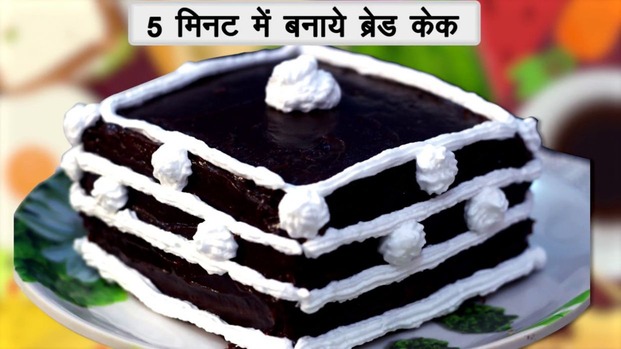 Bread Cake Recipe in Hindi ब्रेड केक रेसिपी How to make bread cake without  oven at Home - Cake Recipes Hindi Me