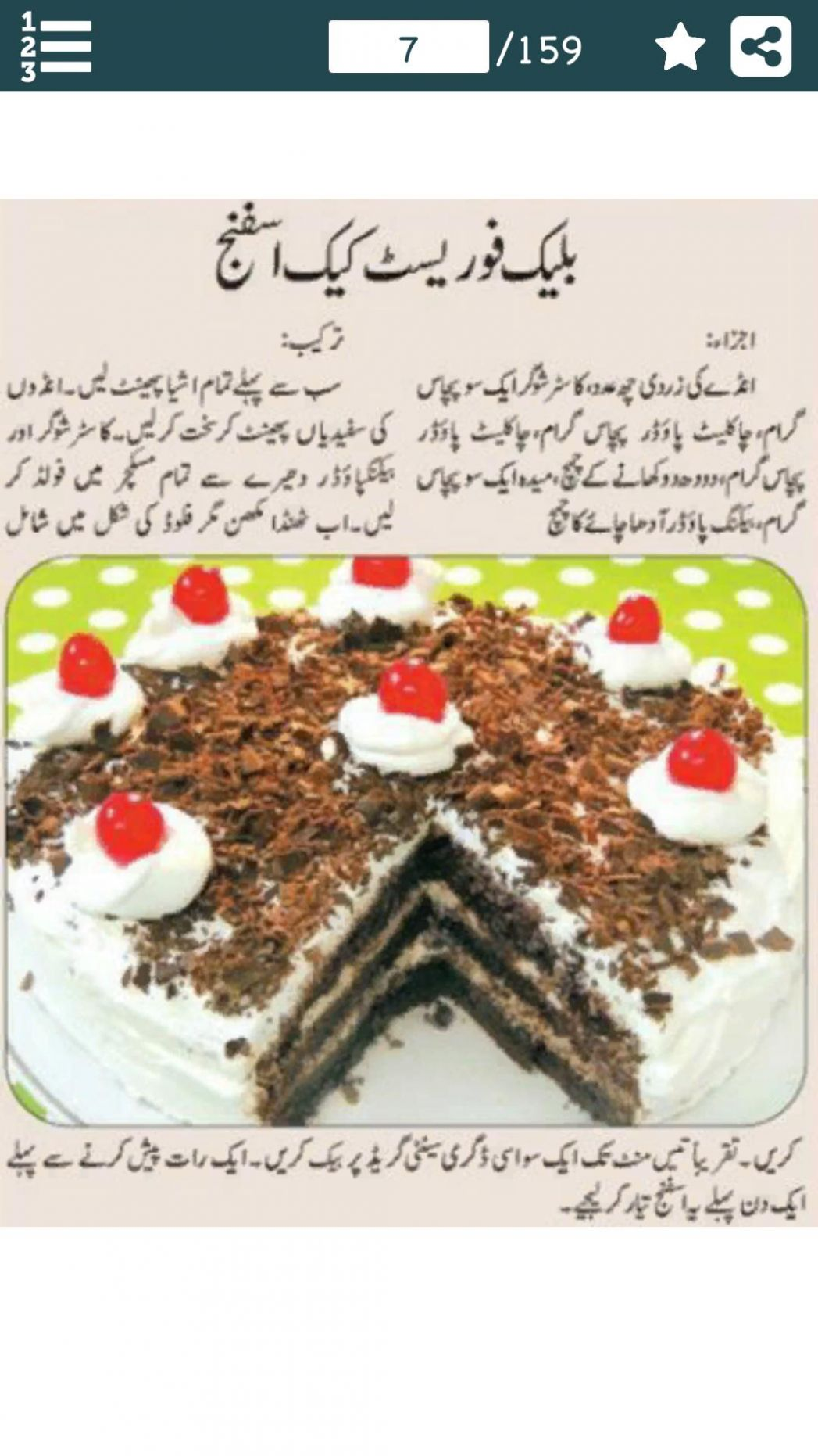 Cake Recipes in URDU for Android - APK Download - Cake Recipes Urdu Simple