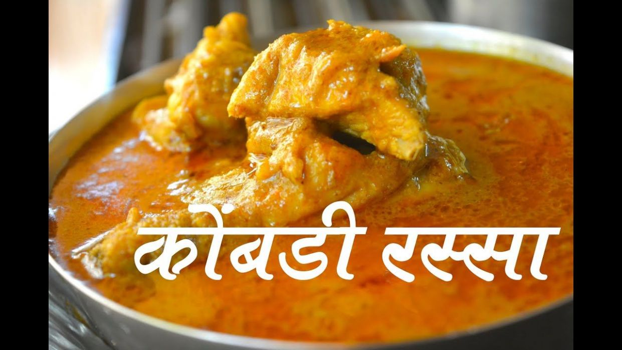 चिकन करी | Chicken Curry | Marathi Recipe | Chicken recipes ..