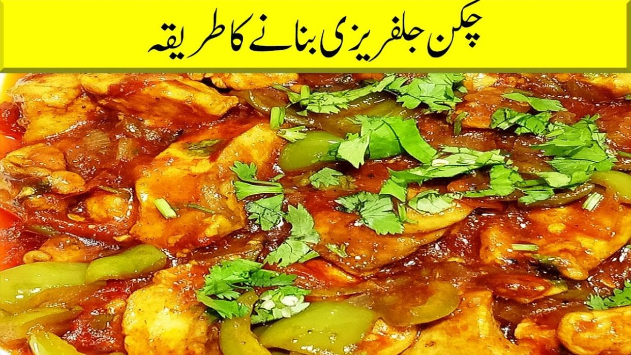 Chicken Jalfrezi Recipe in Urdu/چکن جلفریزی/Simple Chicken Jalfrezi  /Cooking Recipe Chicken Jalfrezi - Recipes Chicken Jalfrezi Urdu