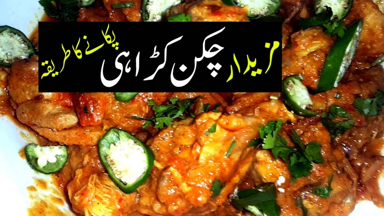 Chicken Karahi Recipe In Urdu Hindi - Easy Chicken Recipes - Pakistani Food  Cooking