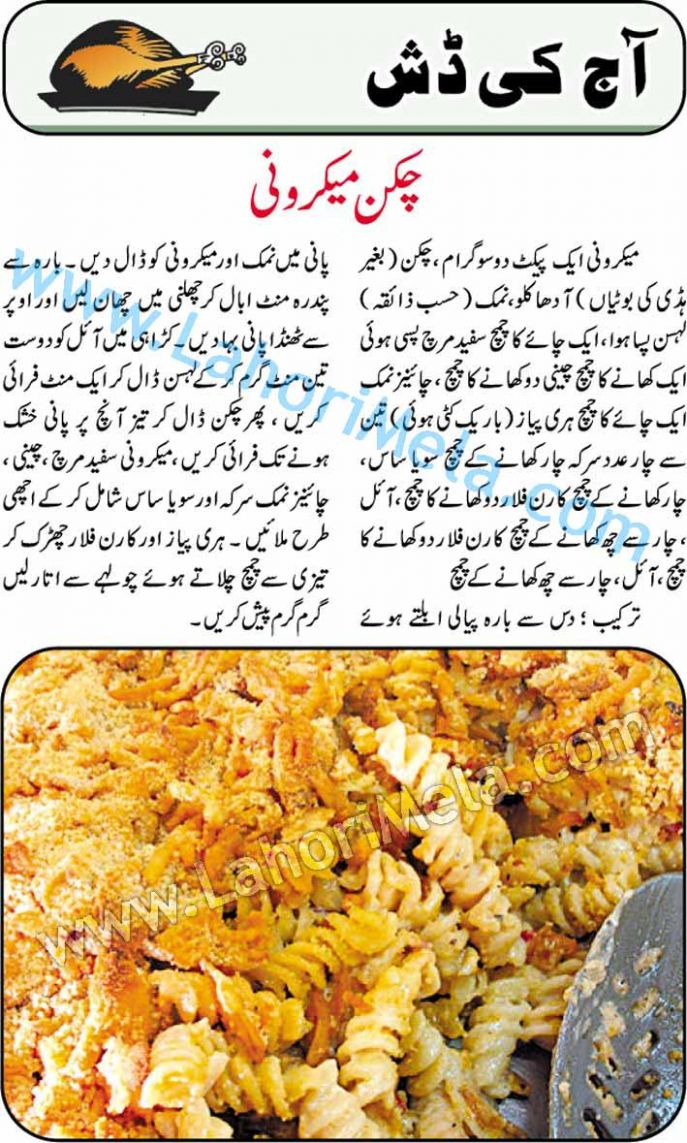 Chicken Macaroni Recipe by Chef Zakir in Urdu | LaHoRiMeLa - Recipes Of Pasta In Urdu
