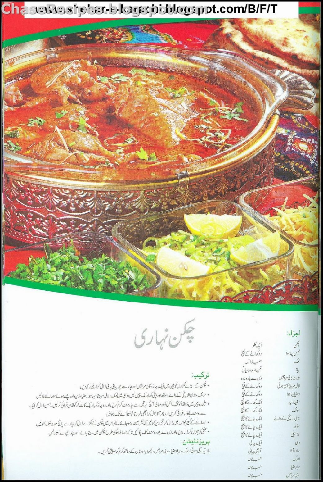 Chicken Nihari Urdu Recipe - Get Online - Chase Recipes - Recipes Nihari Urdu