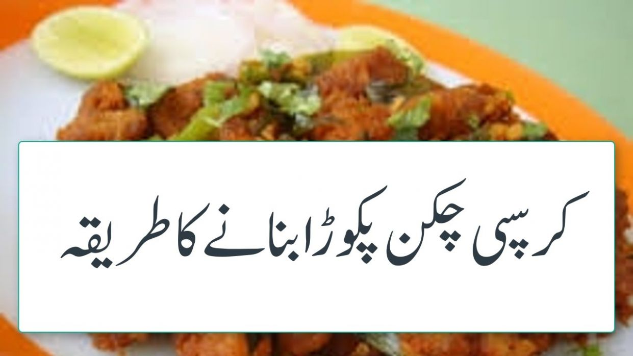 Chicken Pakora Recipe In Urdu چکن پکوڑا چکن کے پکوان | Chicken Recipes - Urdu Recipes Of Pakora