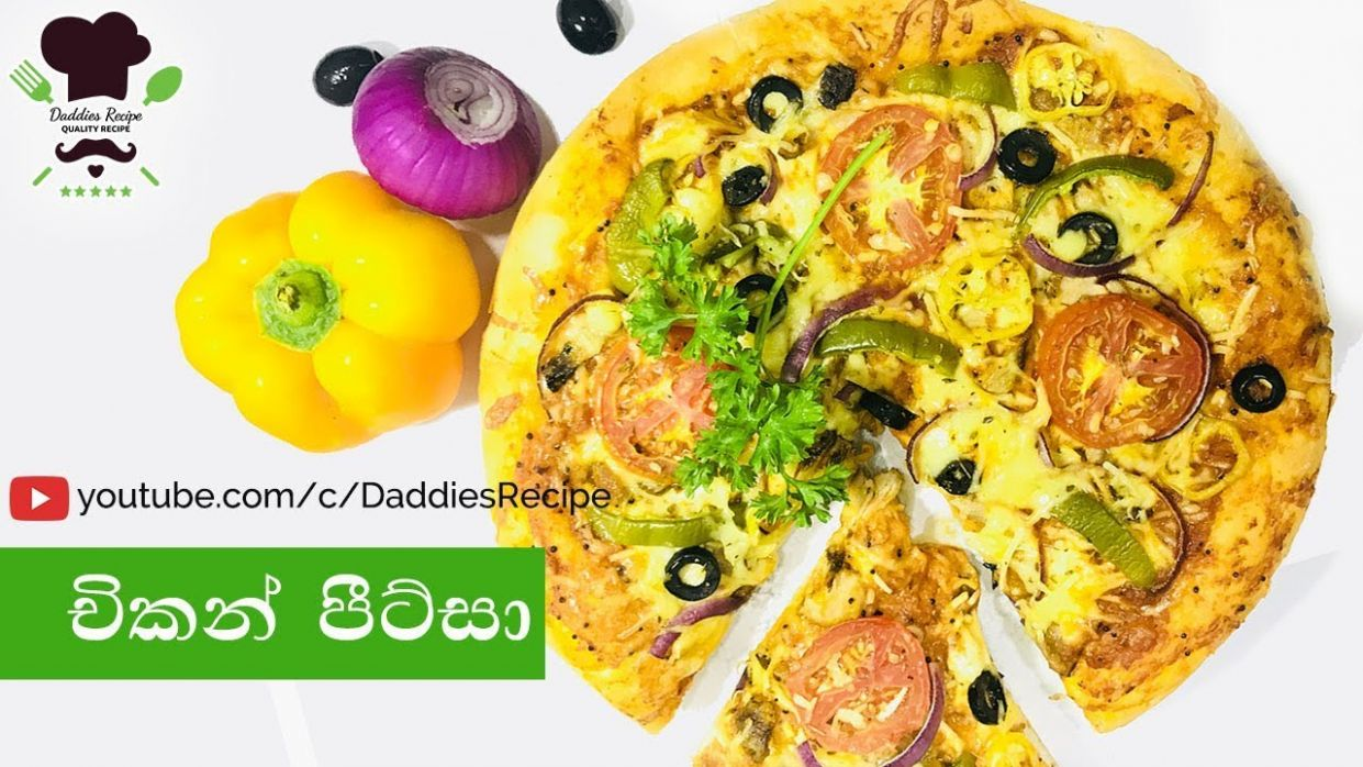 චිකන් පීට්සා - Chicken Pizza in Sinhala - Pizza Recipes Sinhala