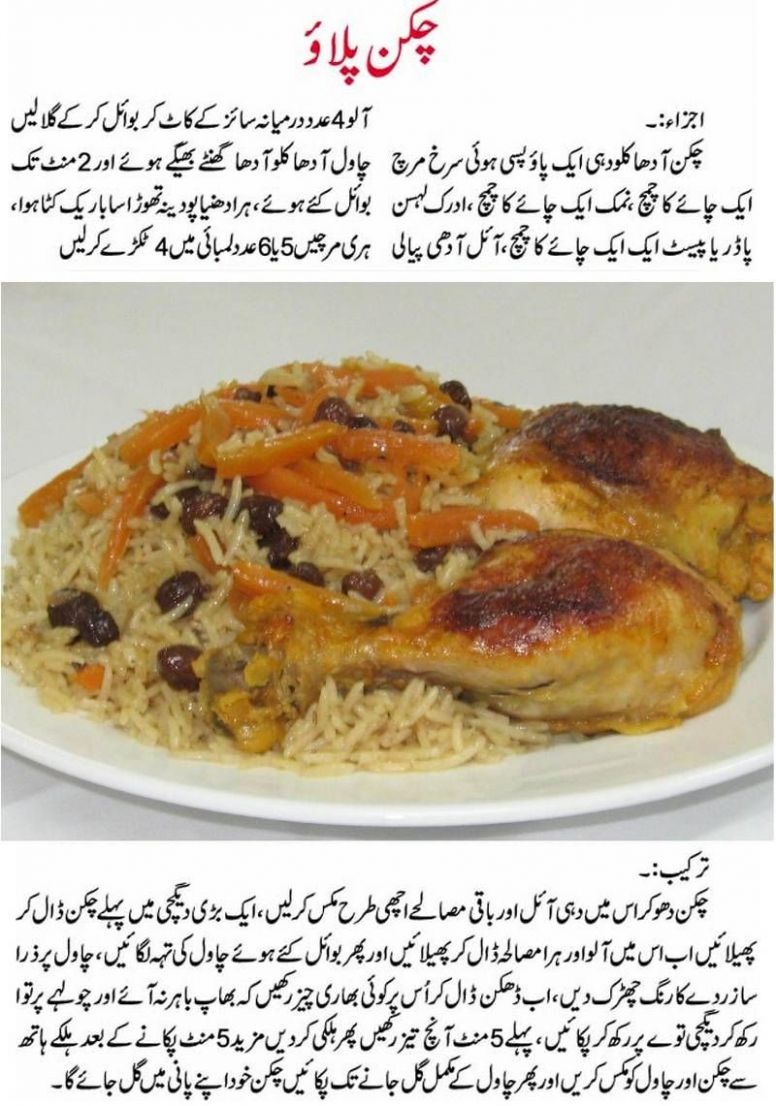 Chicken Pulao Recipe In Urdu | Chicken pulao recipe, Cooking ...