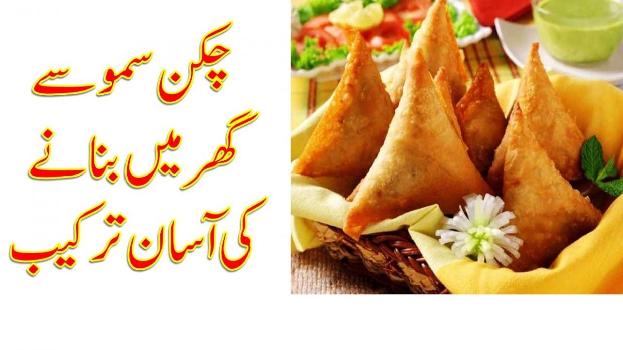 chicken samosa recipe in urdu/چکن سموسے /How To Make Samosa In Urdu/Handi  Recipe/masala tv - Urdu Recipes Masala Tv