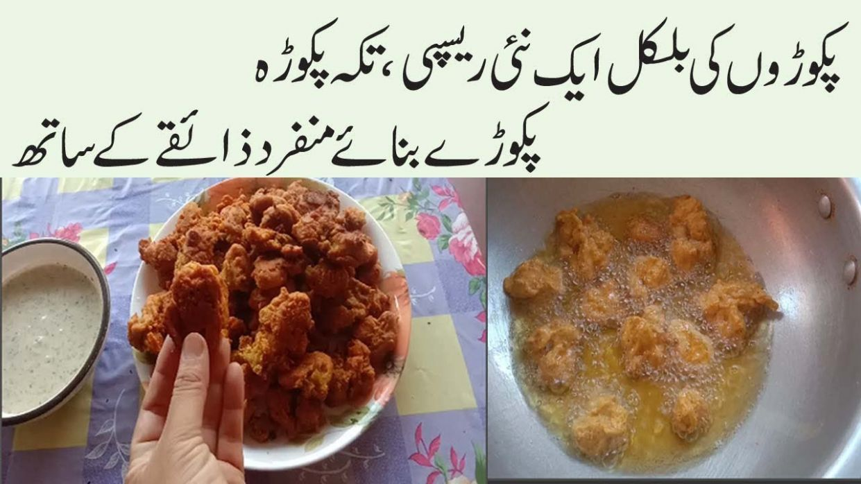 CHICKEN TIKKA PAKORA RECIPE/Pakora Recipe IN URDU/Ramadan Recipes | Special  Ramzan Recipes in Urdu