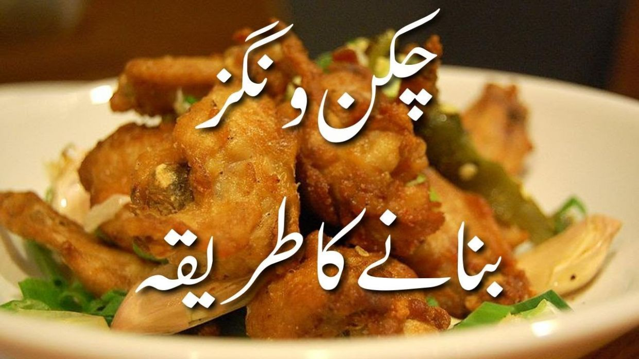 Chicken Wings Recipe Pakistani in Urdu چکن ونگز بنانے کی ترکیب | Chicken  Recipes - Chicken Recipes Urdu Video