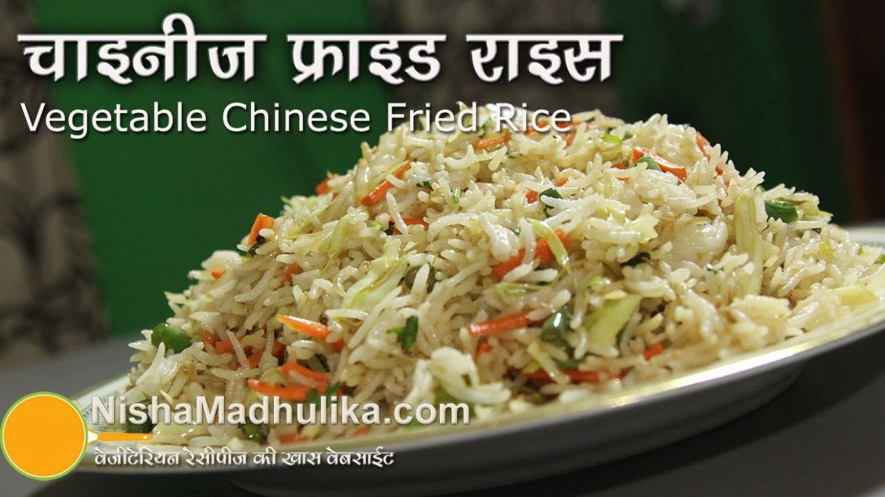 Chinese Fried Rice - Fried Rice Restaurant Style Recipe - Rice Recipes In Hindi