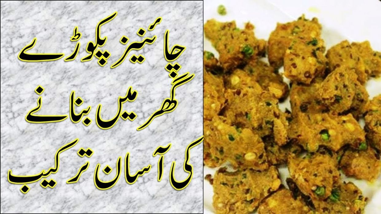 چائنیز پکوڑے/chinese pakora recipe in urdu/Chinese Pakoda/Chinese Pakora  Indo Chinese Style - Urdu Recipes Of Pakora