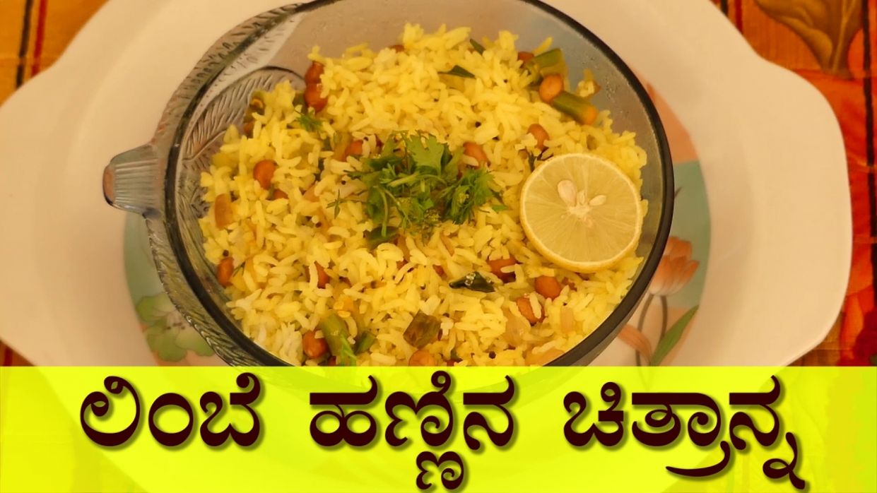 Chitranna| Lemon Rice |Nimbe hannina Chitranna |Lemon Rice Recipe in Kannada - Simple Recipes In Kannada