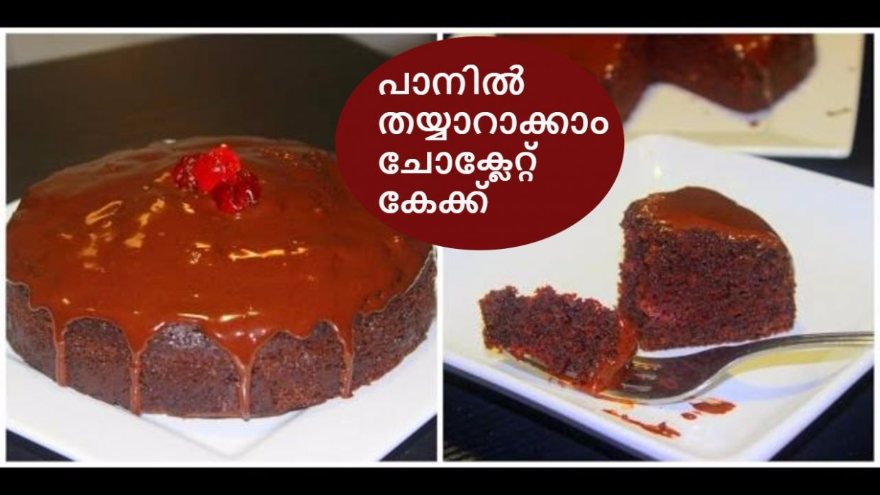 Chocolate Cake on Stove Top| Chocolate Cake in a pan|Chocolate cake without  oven|Anu's Kitchen
