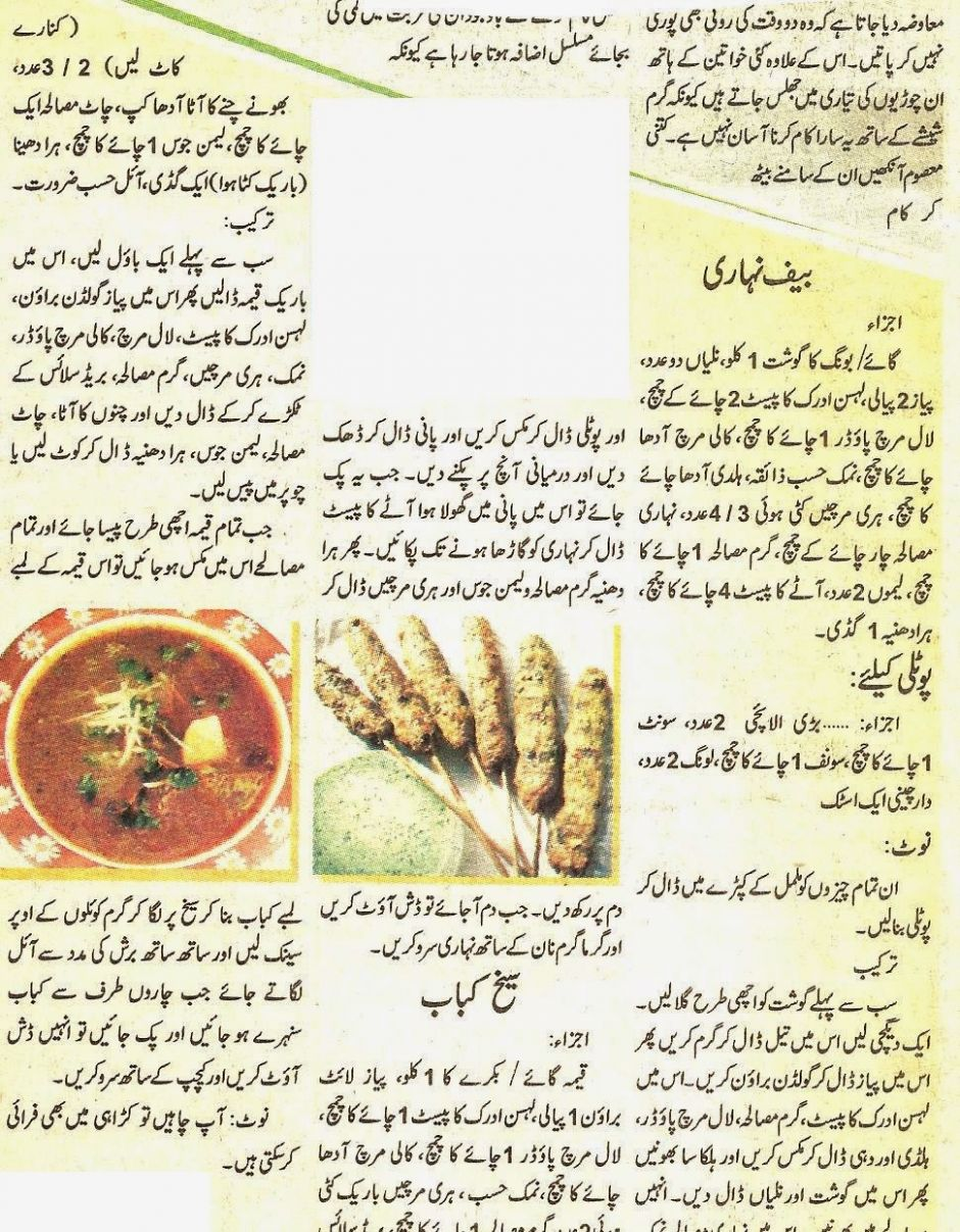 Coking Philospher: coking Recipe In Urdu for this month of JUNE ..