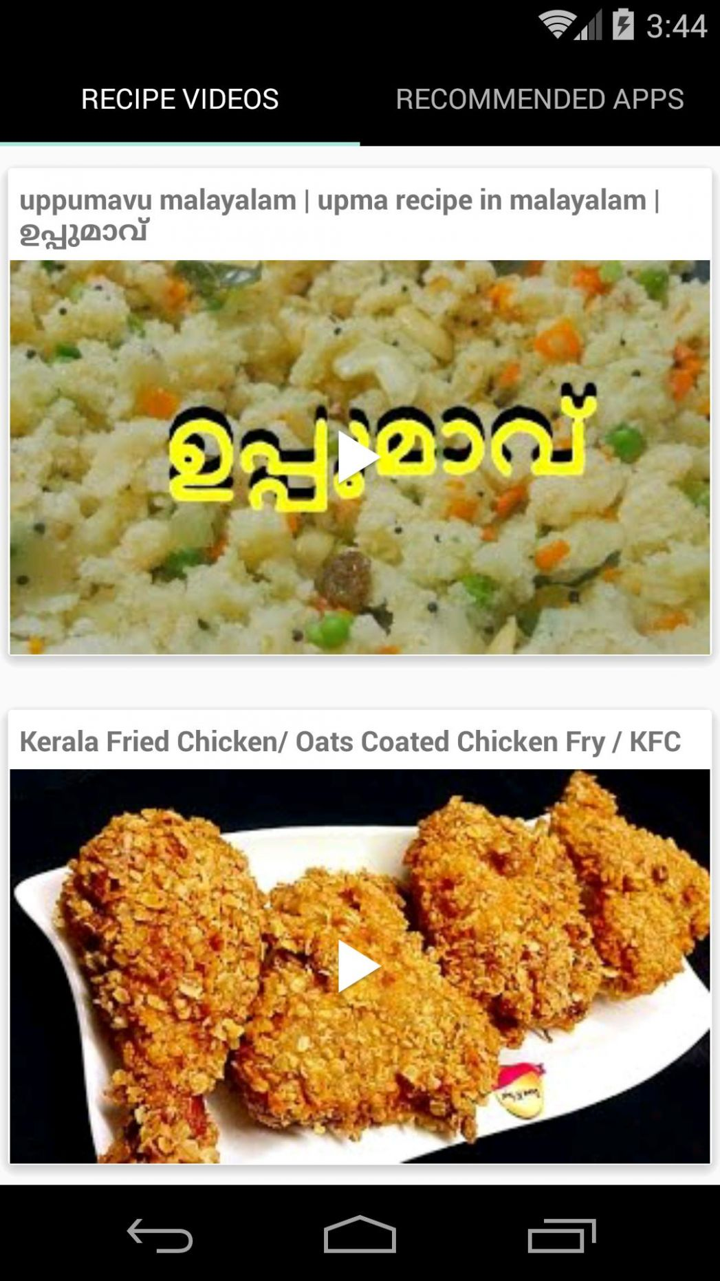 Cooking Recipes in Malayalam for Android - APK Download
