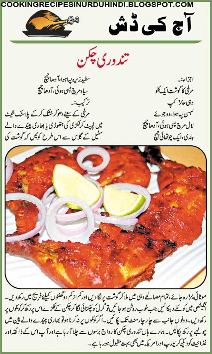 Cooking Recipes In Urdu All Cooking Baking Sweet Dishes Recipe ...