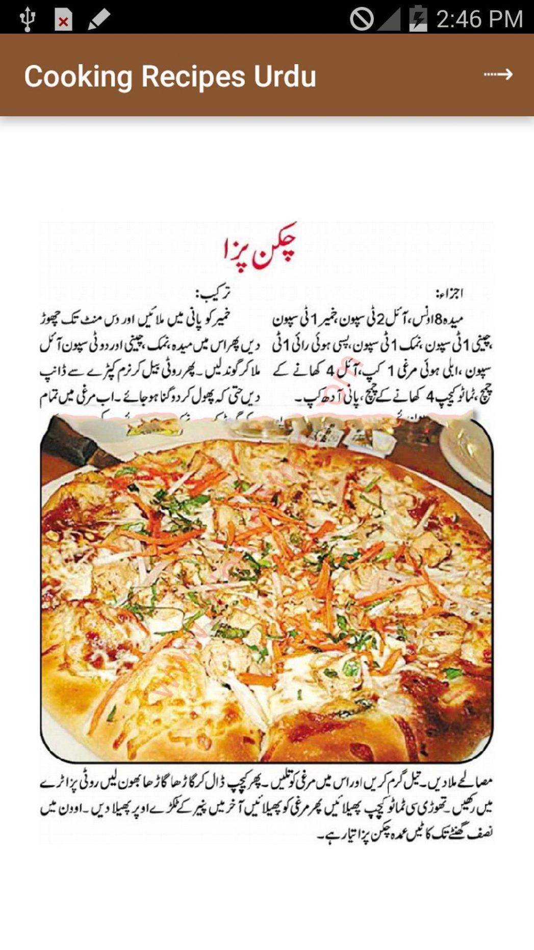 Cooking Recipes in Urdu for Android - APK Download - Cooking Recipes Urdu Language