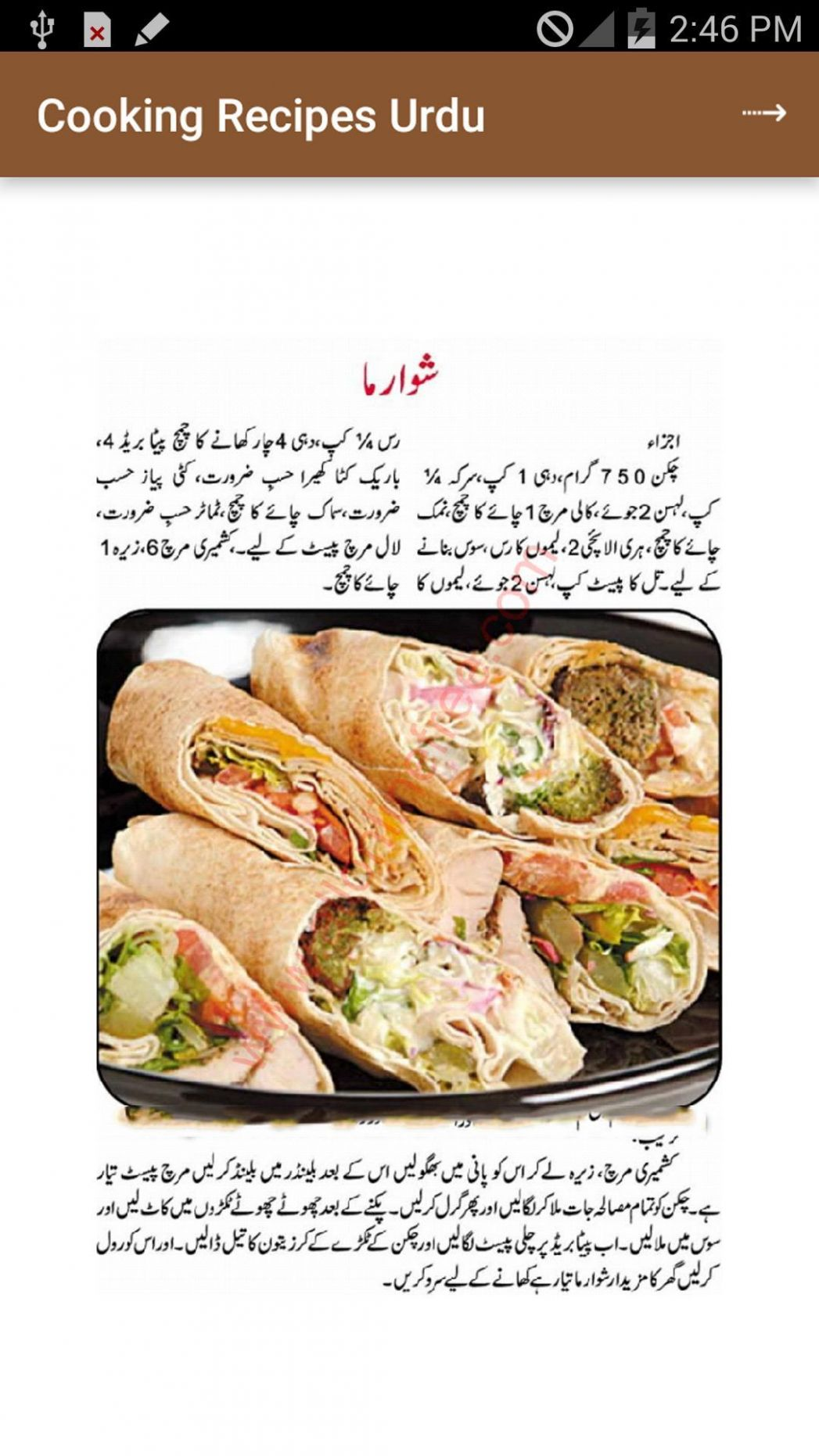 Cooking Recipes in Urdu for Android - APK Download - Urdu Recipes Free Download
