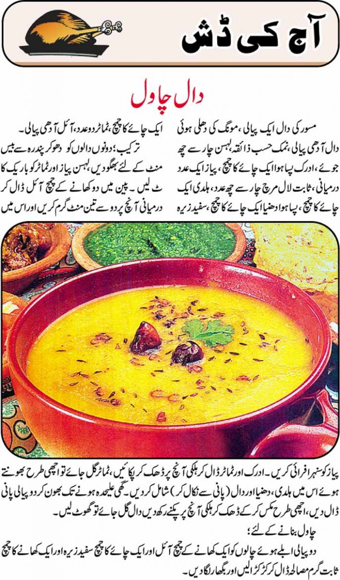 Daal Chawal Easy Cooking - Urdu Recipes Free Download