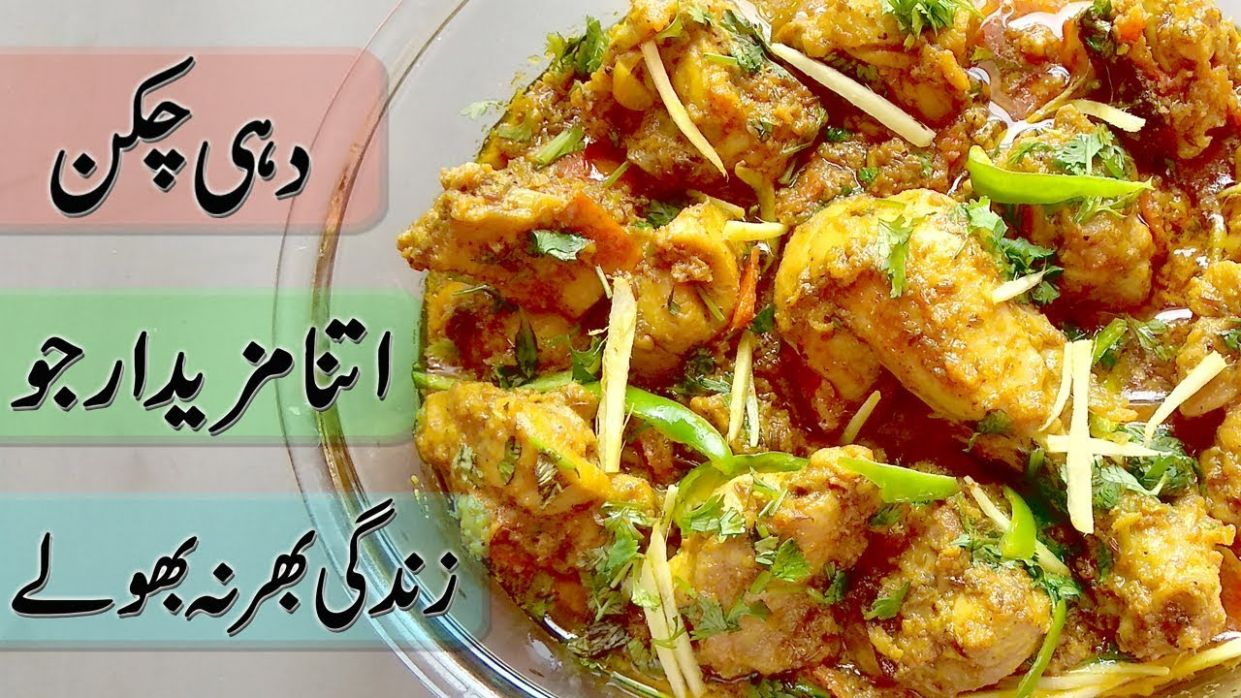 Dahi Chicken Recipe || Yogurt Chicken Recipe || In Urdu/Hindi - Chicken Recipes Urdu Video