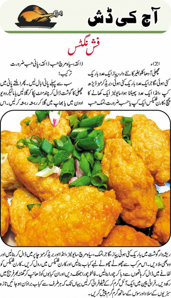 Daily Cooking Recipes in Urdu: Fish Nuggets Recipe in Urdu - Recipes Nuggets Urdu