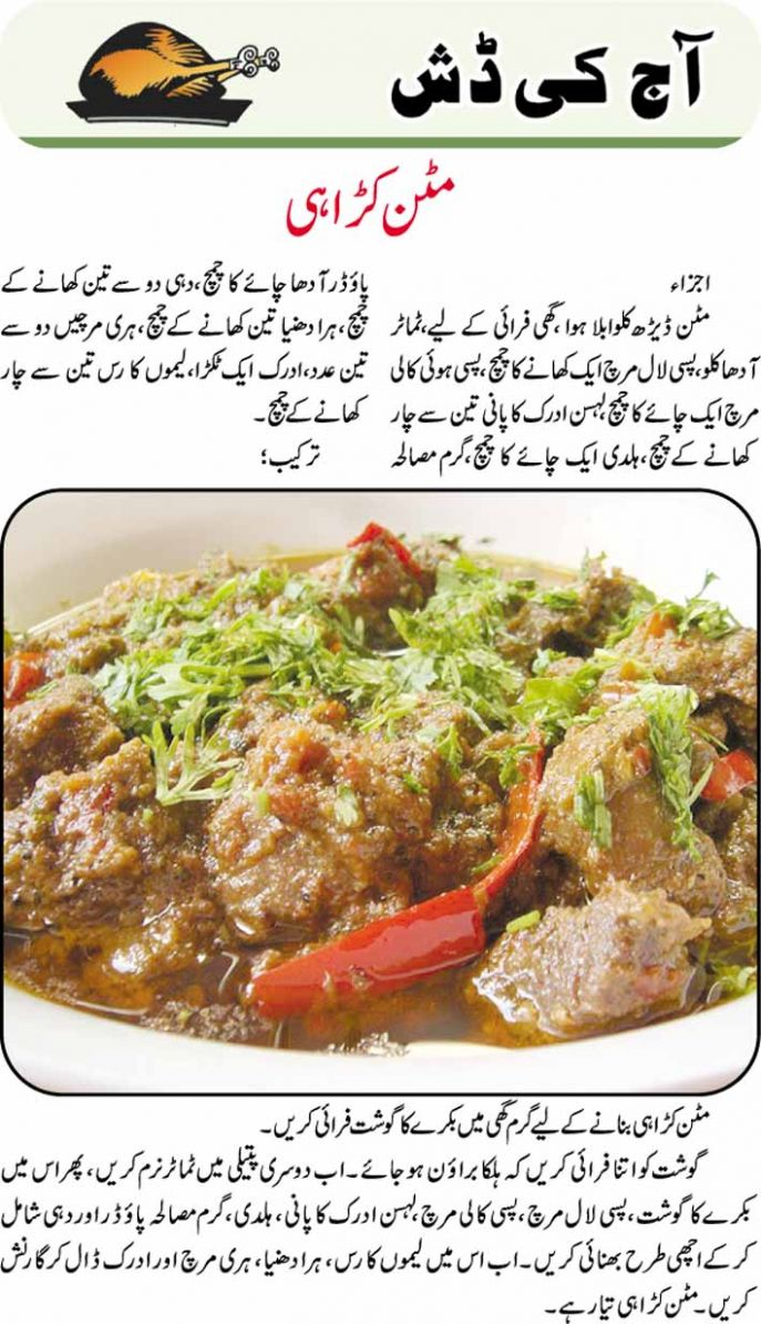 Daily Cooking Recipes in Urdu: Mutton Karahi Recipe in Urdu