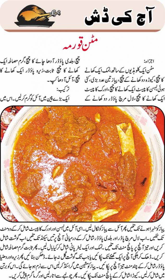 Daily Cooking Recipes in Urdu: Mutton Korma Recipe Urdu
