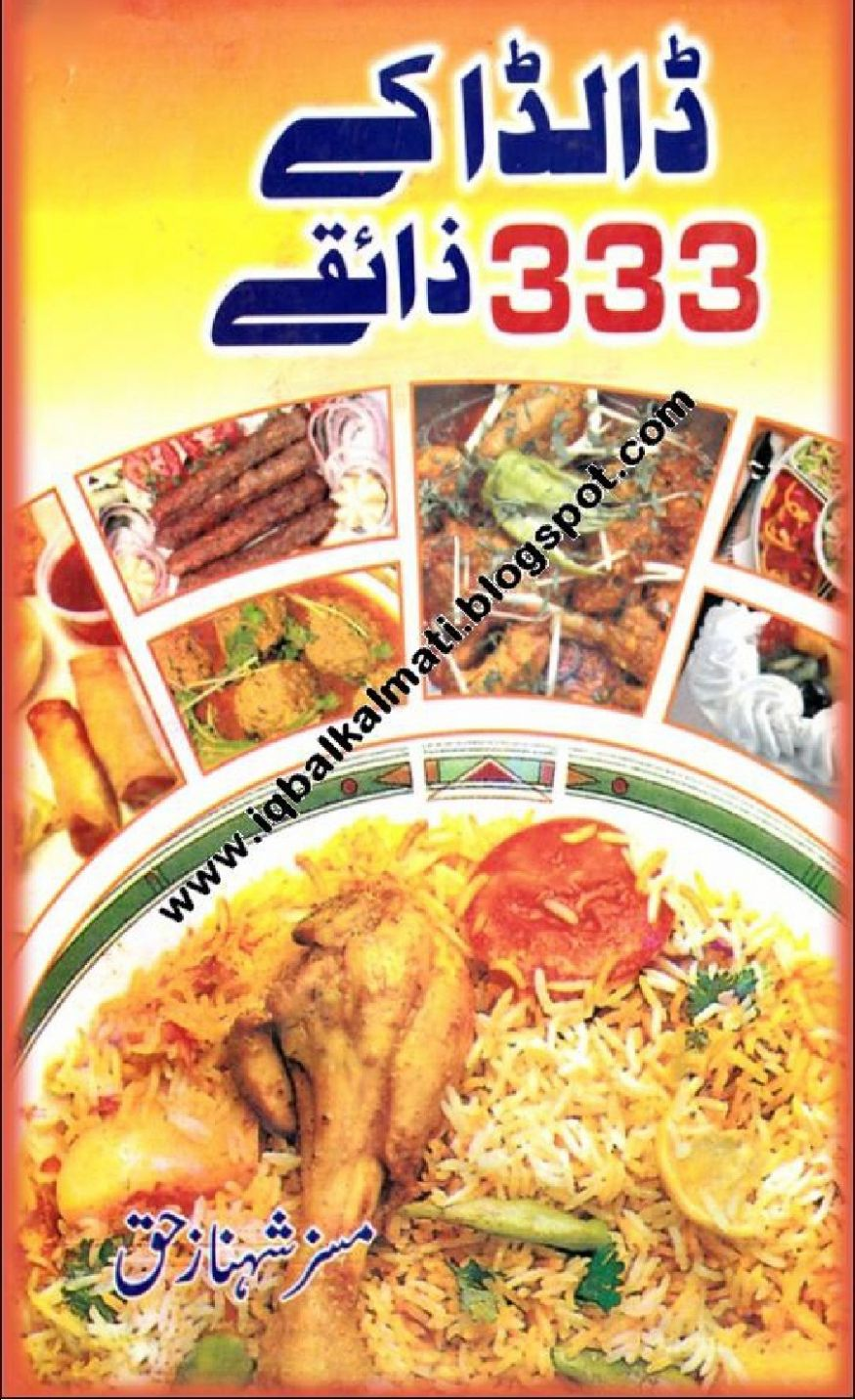 Dalda Ke 12 Zaiqey Urdu Recipes Books by pdfbookspk Download PDF