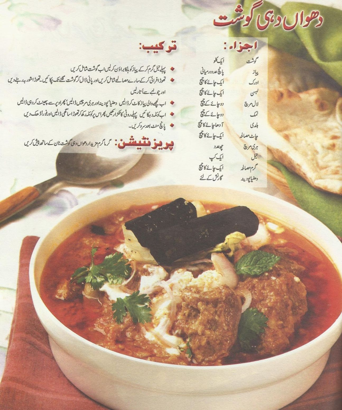 Desi Food Recipes In Urdu - Jonna's Blog