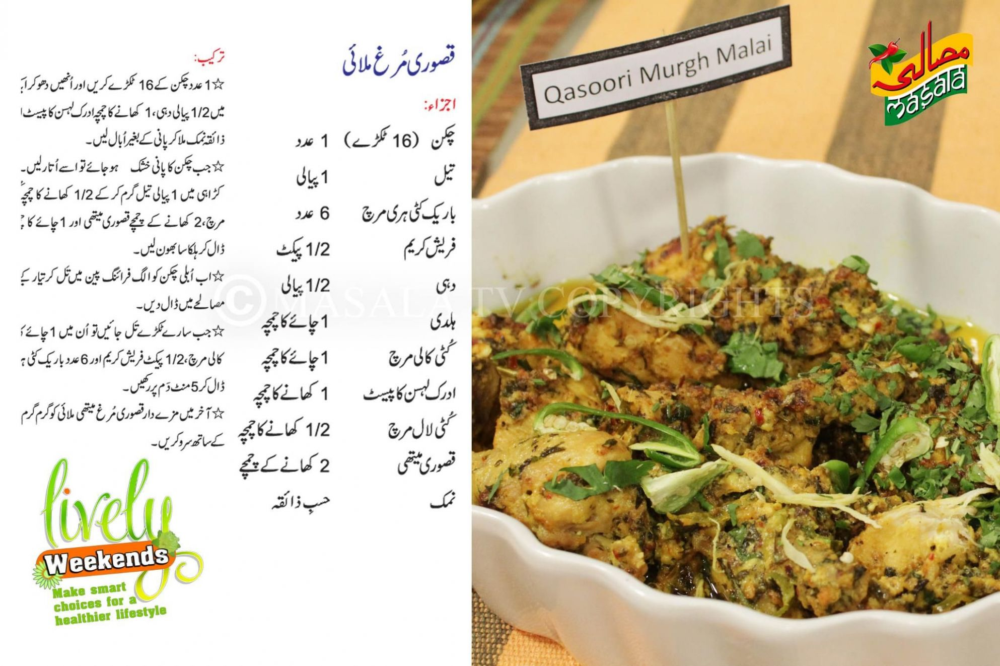 Desi zaiqa by umm yaser | Masala tv recipe, Chicken recipes, Desi food - Urdu Recipes Masala Tv