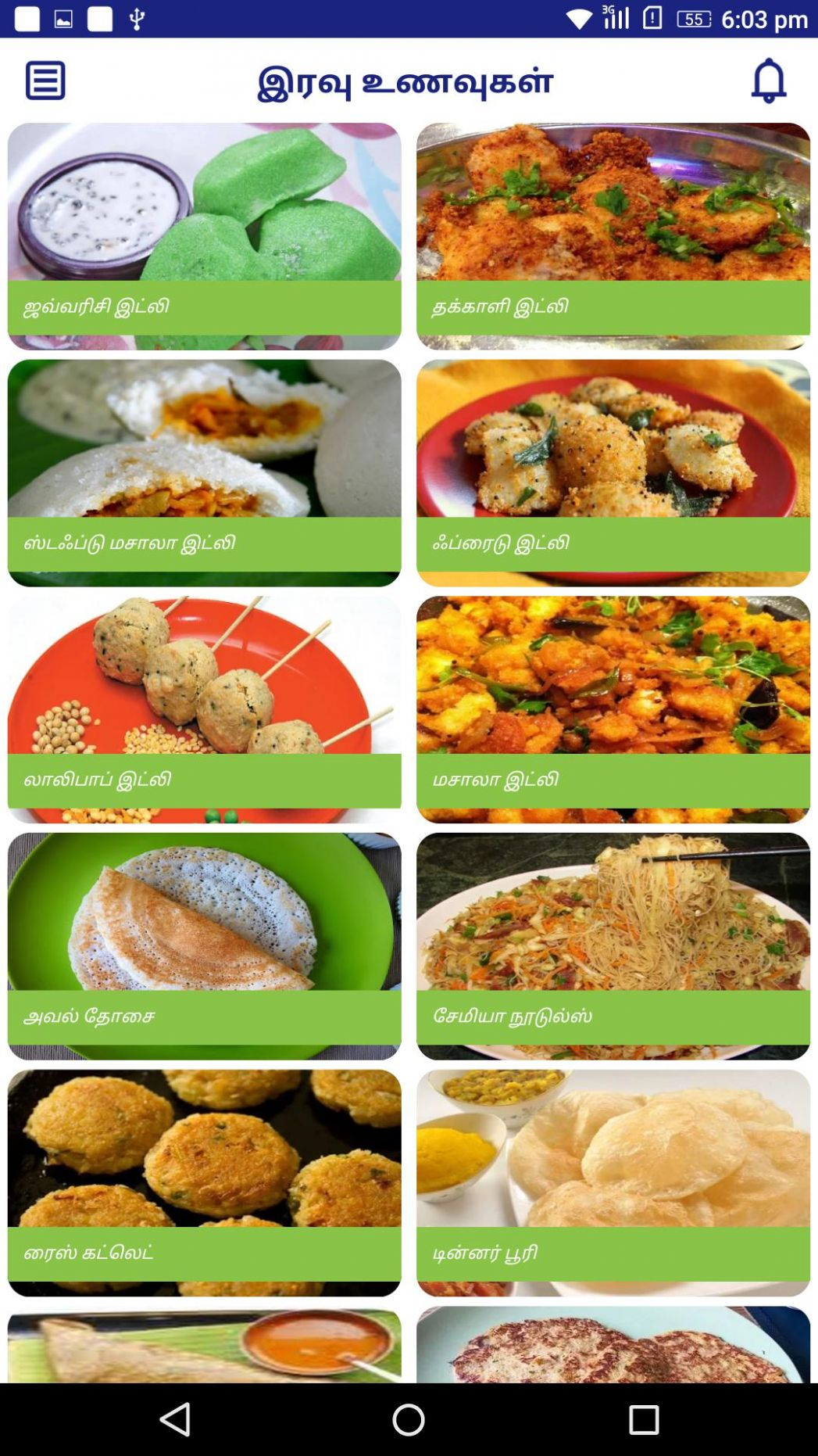 Dinner Recipes & Tips in Tamil for Android - APK Download - Dinner Recipes In Tamil