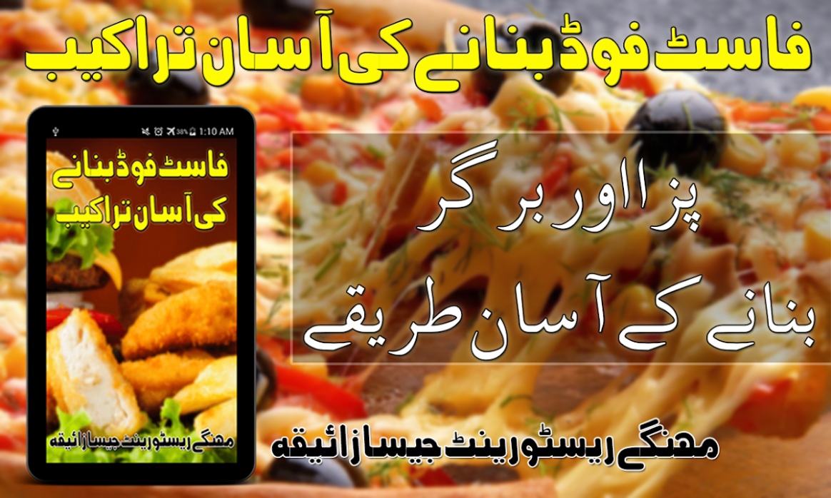 Download Fast Food Easy Recipes In Urdu for Android - Fast Food ...