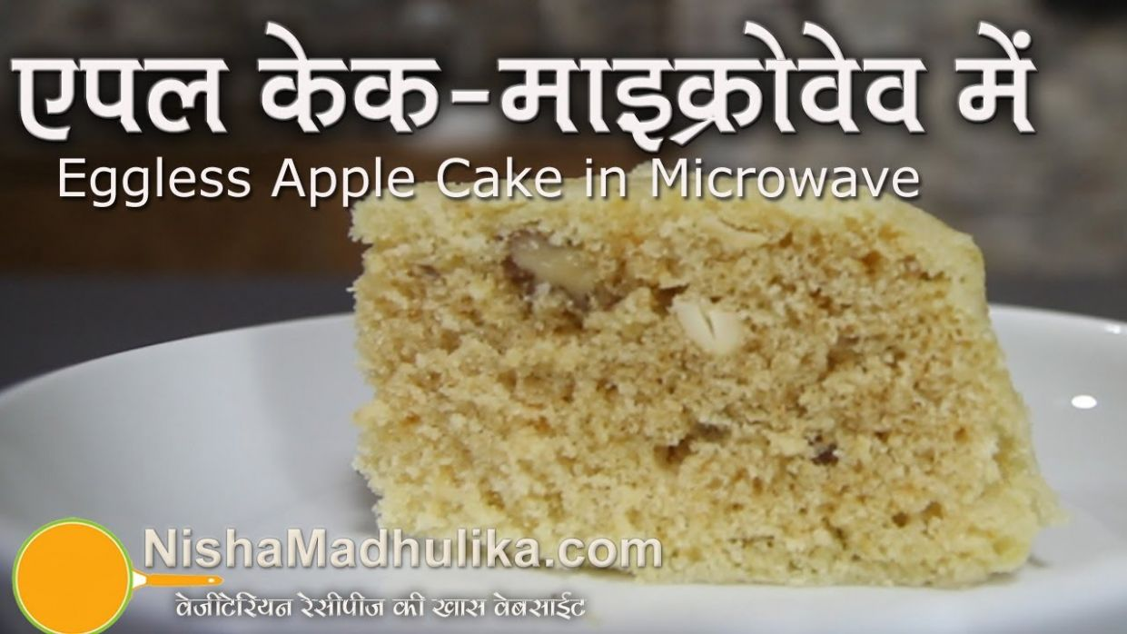 Eggless Apple Cake in Microwave Recipe