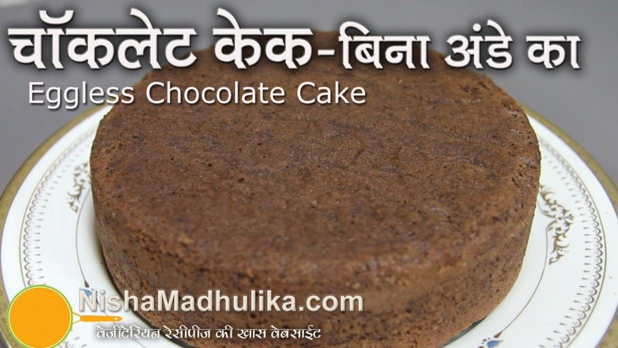 Eggless Chocolate Sponge Cake Recipe - Eggless Chocolate Cake