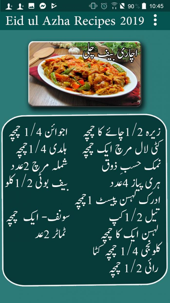 Eid best Recipes book in urdu for Android - APK Download