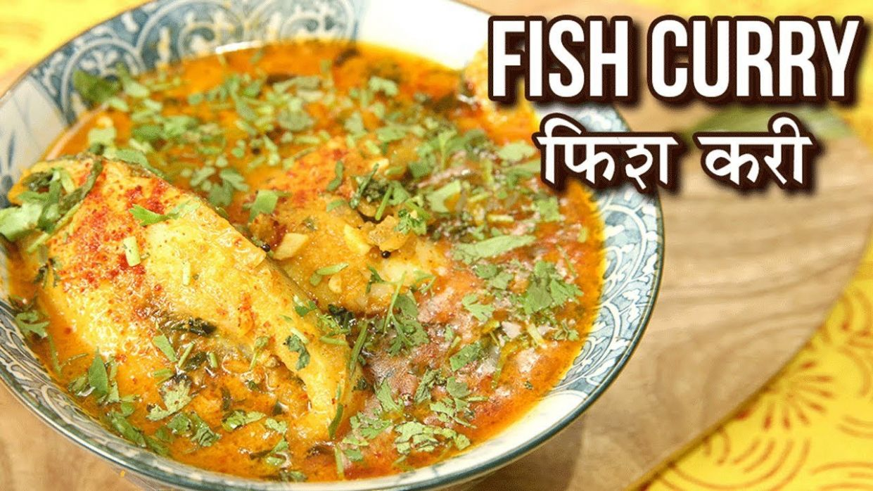 Fish Curry Recipe In Hindi | फिश करी | Fish Curry Indian Style | Recipe In  Hindi | Seema Gadh
